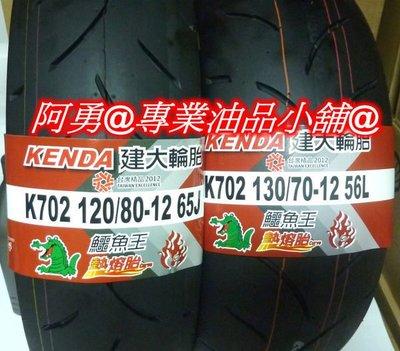 建大輪胎 熱熔胎K702 130/70-12.120/80-12(訂購x2條輪胎免運費/可面交)