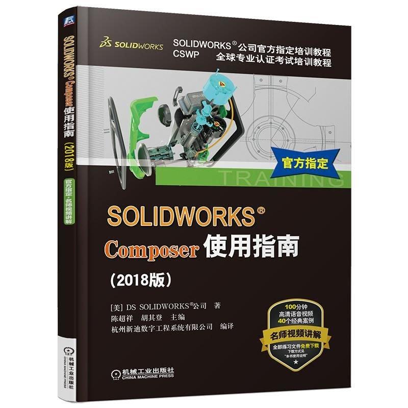 SOLIDWORKS Composer使用指南 2018版 產品技術交流書 運用SOLIDWORKS Composer發布視圖動畫以及交互內容知識教材指南圖書籍