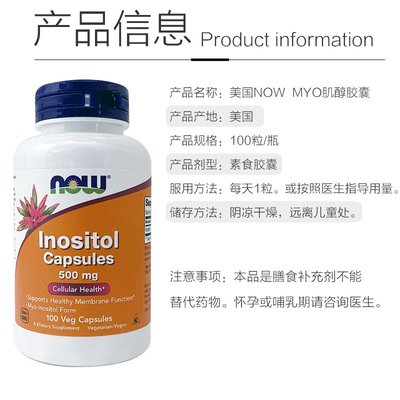 【MAXX美國代購】美國NOW Foods諾奧肌醇Myo-Inositol Myo肌醇500毫克100粒 多囊