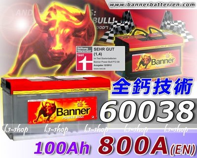 ☼ 台中苙翔電池►Banner大紅牛汽車電瓶 60038 100AH DIN100 保時捷 賓士 BENZ 寶馬 BMW