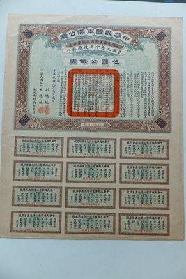 中華民國軍需公債伍圓(民國元年34.5公分×27公分)保真