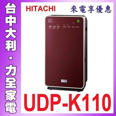空氣清淨機【來電自取⇒更便宜】台中大利【HITACHI日立】【UDP-K110】日本原裝 先問貨