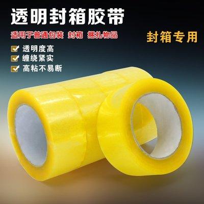 高粘透明封箱膠帶包裝膠帶透明膠帶打包封口米黃色封箱膠帶