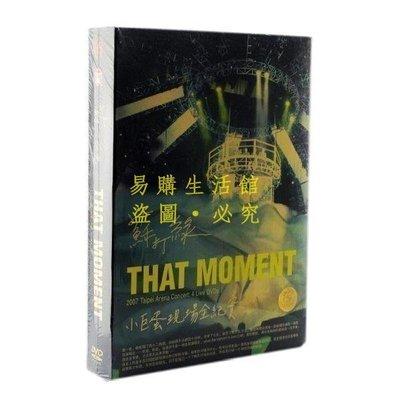 [王哥廠家直销]蘇打綠專輯 That moment 無與倫比的美麗 2007台北小巨蛋演唱會紀實 正版4DVD 現貨LeG