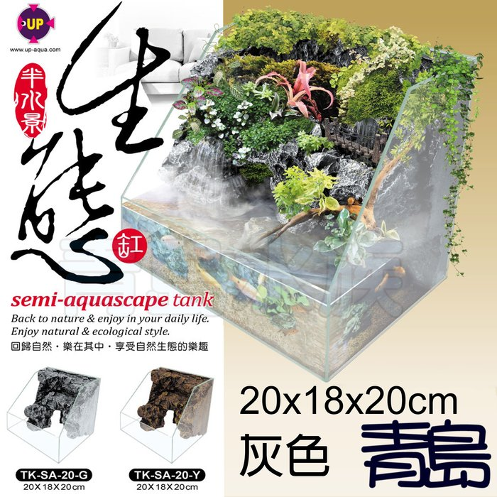 AA。。。青島水族。。。TK-SA-20-G台灣UP雅柏-半水景生態缸==(3D岩板)20*18*20cm/灰色