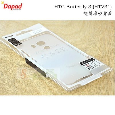 s日光通訊@Dapad原廠  HTC Butterfly 3 (HTV31)(B830X) 超薄水晶磨砂手機殼 透色抗指紋保護殼