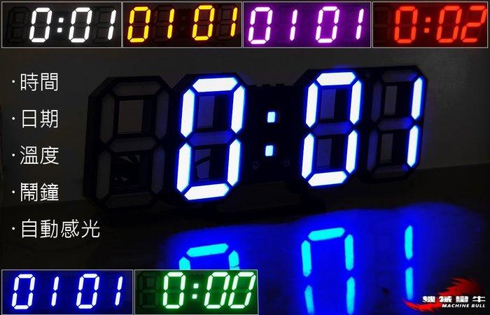 ≡MACHINE BULL≡靜音 3D立體 LED數字電子鐘 日期 溫度 時間顯示 鬧鐘功能 3D電子鐘 科技鐘 電子鬧