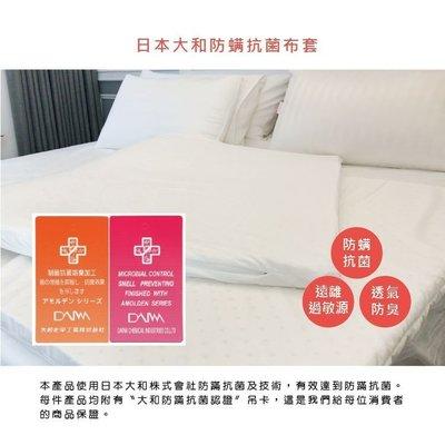 換購大和防螨抗菌布套~雙人規格 厚度2.5 5公分床墊