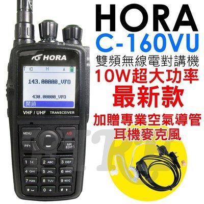 《光華車神無線電》贈空導耳機】HORA C-160VU 無線電對講機 10W 超大功率 雙頻雙顯 C160VU C160