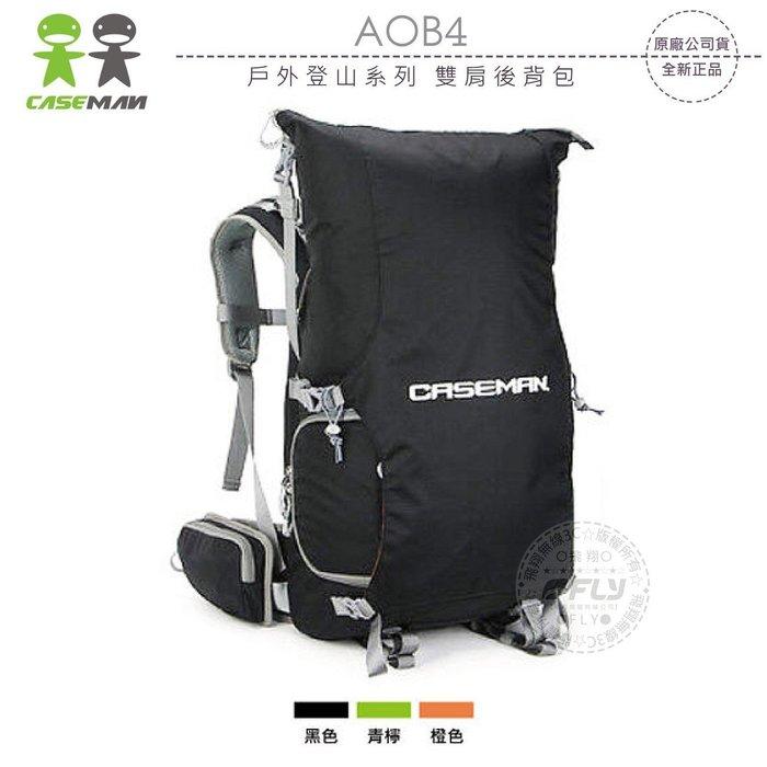 《飛翔無線3C》Caseman 卡斯曼 AOB4 戶外登山系列 雙肩後背包│公司貨│相機攝影包 露營旅遊包