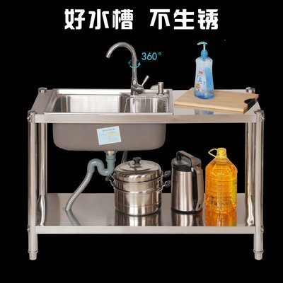 不銹鋼水槽碗架 不銹鋼水槽面板 大不銹鋼水槽 廚房不銹鋼大單槽洗菜盆洗碗池帶落地支架子加厚帶操作臺支架免運到府