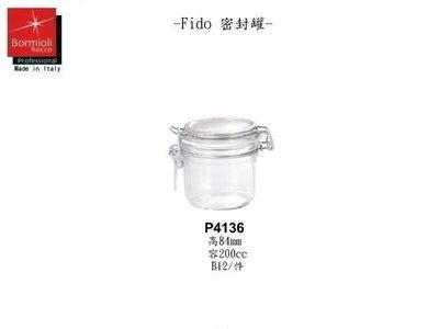 Drink eat 器皿工坊 Bormioli Rocco餐具 Fido系列 密封罐200ml(1入)