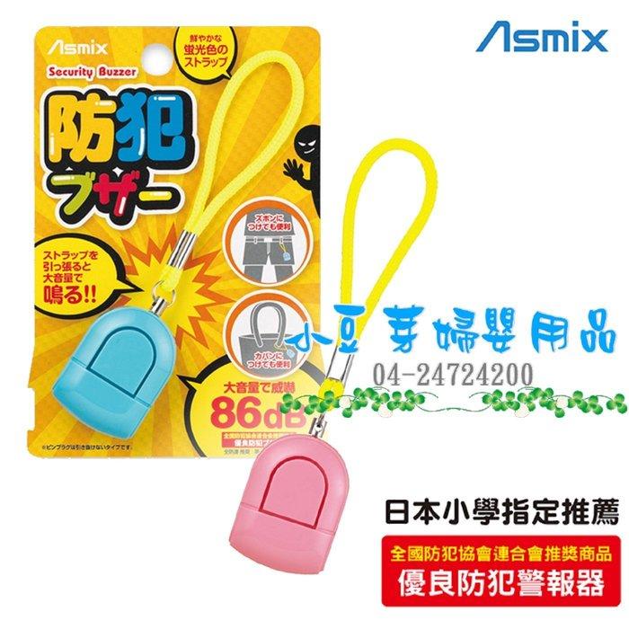 日本 防身警報器 §小豆芽§ ASMIX 日本 防身警報器