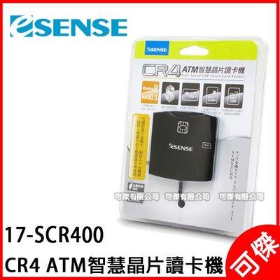 Esense CR4 讀卡機 報稅 智慧晶片讀卡機 金融卡, 網路ATM,自然人憑證 可傑
