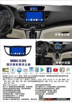 彰化 宇宙汽車影音 HONDA 13-17 CRV 安卓機 10.2吋螢幕 台灣設計組裝 系統穩定順暢 多媒體影音系統