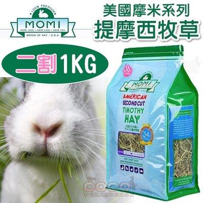 *COCO*摩米MOMI特級二割提摩西牧草1kg(兔、龍貓、天竺鼠適合) 高纖維質/可磨牙/可當墊料
