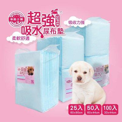 御品小舖 寵物尿布 尿片 超強吸水 柔軟舒適 25片/50片/100片 經濟價 尿布墊 吸水墊