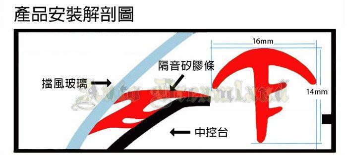 Citroen 雪鐵龍 靜音計畫 通用 高品質 T型 中控 中央 擋風玻璃 儀表板 矽膠 隔音 密封 邊條 減少噪音