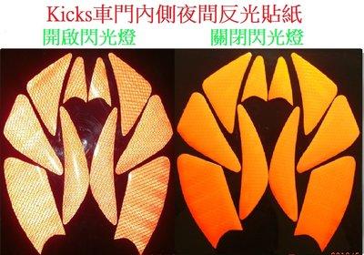 Kicks專車專用車門內凹槽夜間反光貼紙 六色可選 車門反光貼