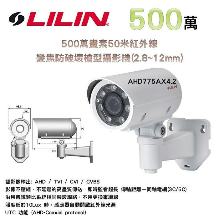 高畫質 LILIN AHD775AX4.2 500萬 5MP 50米紅外線 防破壞槍型攝影機 變焦(2.8~12mm)
