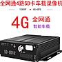 車載SD卡錄像機 DVR880+GPS+4G車載1080PDVR...