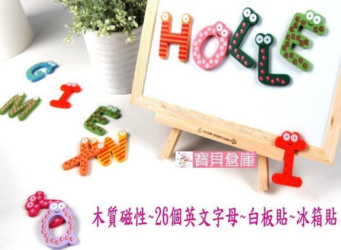 寶貝倉庫-兒童益智木質早教玩具-寶寶英文字磁性冰箱貼-白板貼-冰箱貼-0-1-2-3歲-1包26個字