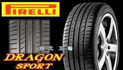 倍耐力 PIRELLI DRAGON SPORT 245/45/17 特價 PS3 PS4 CSC5 CSC3 S001