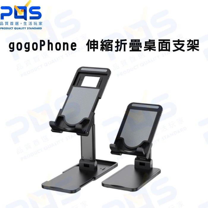 gogoPhone 伸縮折疊桌面支架 手機夾具 黑 台南PQS