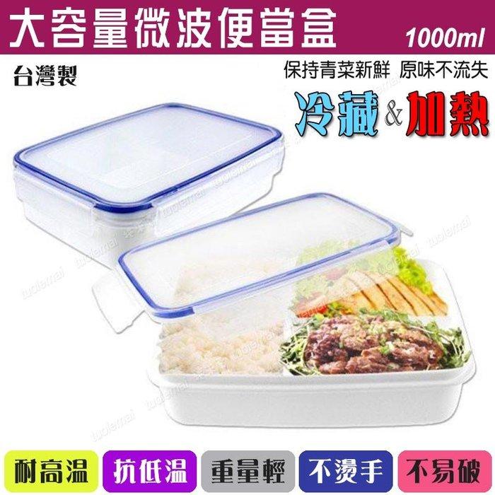 大容量 1000ml 微波分隔保鮮盒 便當盒 密封保鮮盒 微波爐 重量輕 耐高溫 台灣製造 冷藏保鮮 拖來賣