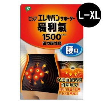 專品藥局 易利氣 腰用磁力彈性套-(L~XL)【2008971】