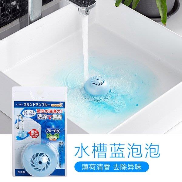 【TT】藍泡泡廁所衛生間水槽除味清潔劑家用馬桶清香去臭潔廁寶