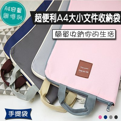 超便利A4文件拉鏈手提袋