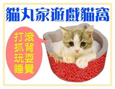 【Plumes寵物部屋】貓丸家《遊戲樂園-瓦楞紙貓窩-附睡墊》四款造型-超Q寵物貓睡床/睡窩