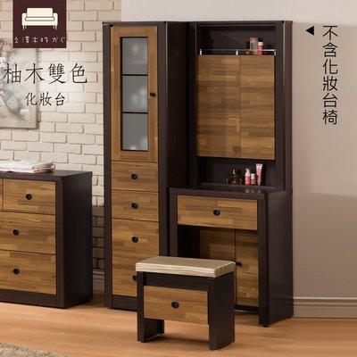 化妝台【UHO】柚木雙色-立櫃(不含化妝台椅) 免運
