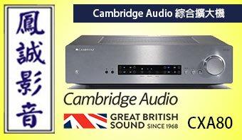 ~ 西雅圖鳳誠影音~ Cambridge Audio CXA80綜合擴大機 公司貨 (下訂前請先詢問)