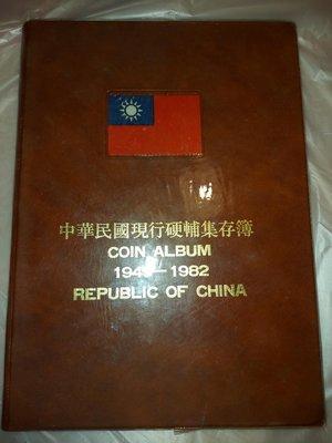 朋友託售#4! 中華民國硬幣集存簿COIN_ALBUM 1949~1982《硬輔幣集存簿》總共1本出售(內含38年5角/五角/伍角 銀幣1枚)品項狀況如照片所示
