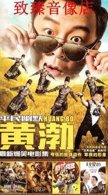 流行電影合集 黃渤幽默搞笑喜劇16部電影合集  DVD光盤dvd碟片
