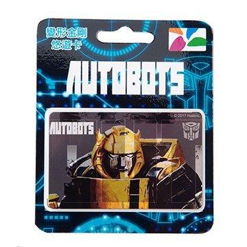 (全新現貨)悠遊卡  機器人 變形金剛 悠遊卡 大黃蜂