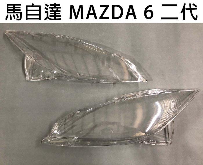 MAZDA 馬自達 汽車專用大燈燈殼 燈罩馬自達 MAZDA 6 二代 09-12年 適用 車款皆可詢問