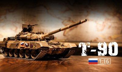 JHS((金和勝玩具))免運費 1:16 俄羅斯 T90 主戰坦克 遙控戰車 4108