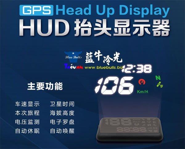【藍牛冷光】G3 GPS HUD 抬頭顯示器 4.2吋 時速 衛星時間 電壓 海拔高度 行駛距離 行駛時間