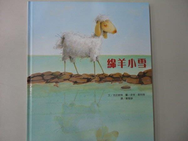 比價網~上人文化新書繪本【綿羊小雪】~櫃位9570