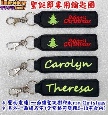 ※聖誕節耶誕節禮物客製※禮拜交換  雙面鑰匙圈吊牌,耶誕節專用 匙圈 ( 2個/組專門賣場)