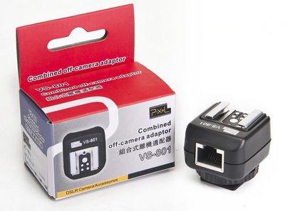 呈現攝影-品色 VS-801接頭 PF-801 組合式離機線專用接頭 新型TTL線 同步線 Canon 430