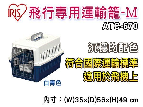 訂購@【免運-不可超取】☆ IRIS 航空運輸籠(中) ATC-670 白青 (81323042