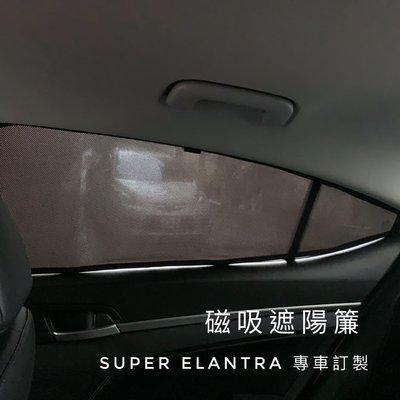 Super Elantra 磁吸遮陽簾 五片式 全新