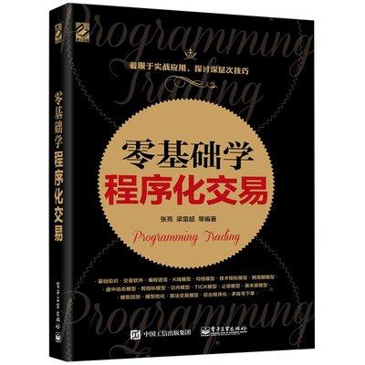零基礎學程序化交易  程序化交易語言 交易模型編寫方法技巧 期貨交易優化策略 后臺程序化操作教程書籍 程序化交易基礎知識圖書籍