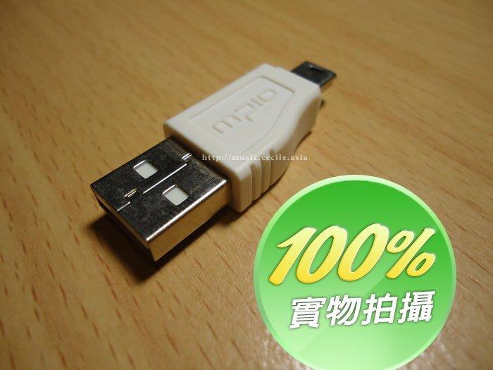 「Cecile音樂坊」MPIO原廠 轉接頭 Mini USB 轉USB --極致極短