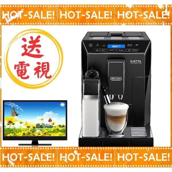《台灣煒太公司貨+贈到府安裝教學》Delonghi ECAM 44.660.B 迪朗奇 2020年最新 義式全自動咖啡機