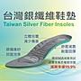 【博士銀】 台灣銀纖維 男襪/ 女襪 / 學生襪 / 短襪的除臭鞋墊  3雙